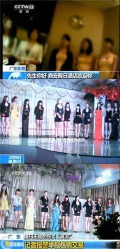 央视曝光东莞桑拿按摩色情业 五星酒店上演裸舞选秀图片