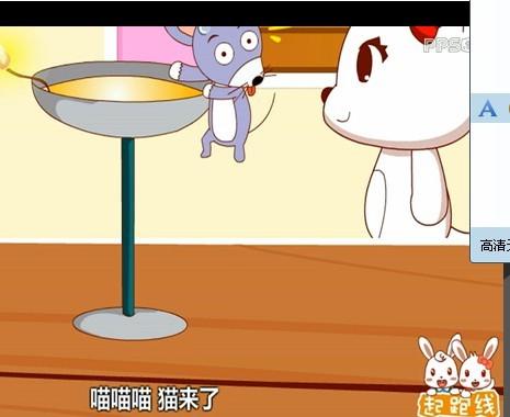 起跑线儿歌动画-小老鼠上灯台  视频链接