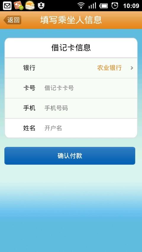 手机app订票系统 - 深圳房地产信息网论坛