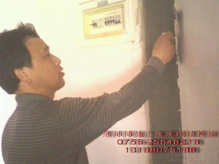 海印长城房子重新装修