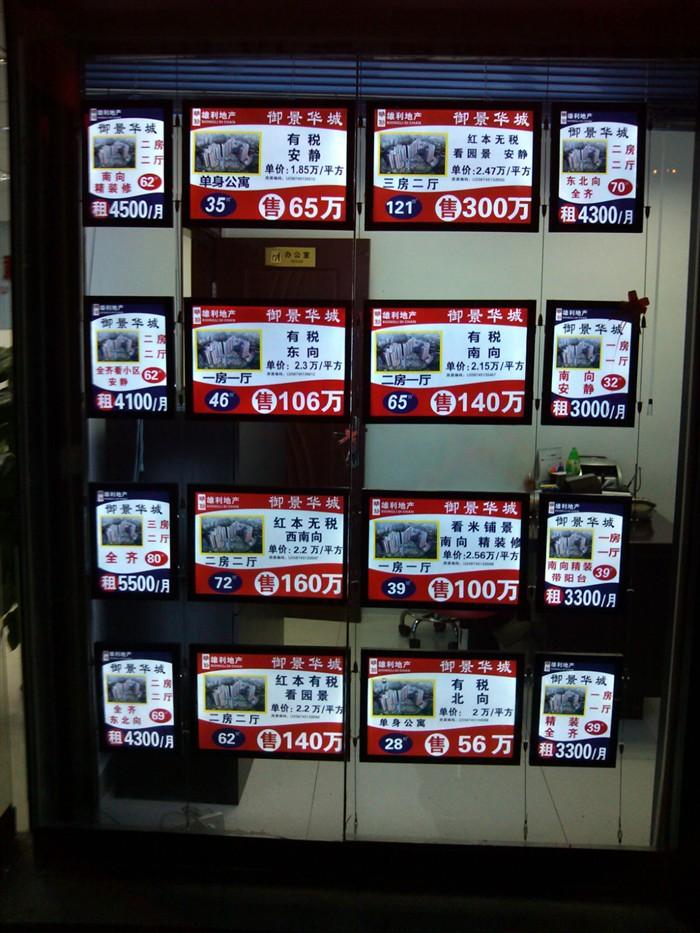 房产中介橱窗广告led超薄灯箱