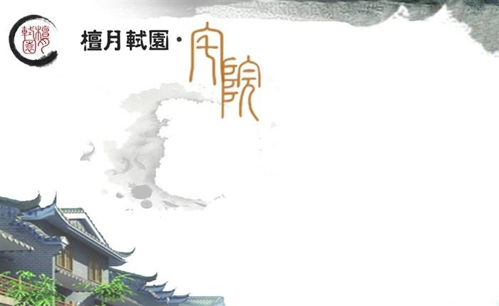 中式复古文字边框