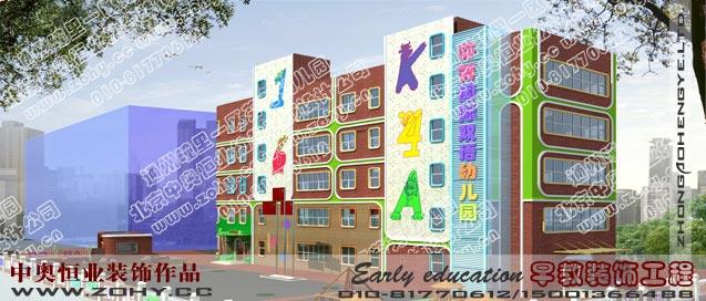 幼儿园外立面设计欣赏