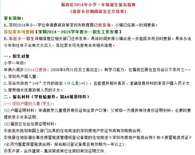 教育 幼儿园  > 福田区2014年义务教育阶段积分入学办法   地板 只看