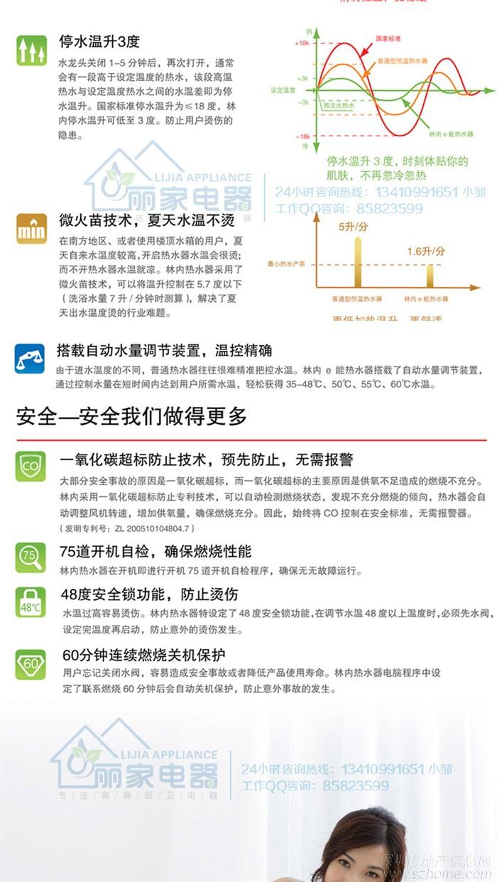 林内燃气热水器,能率燃气热水器,多田燃气热水器,ao.图片