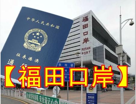 从深圳罗湖口岸过关到香港需要多长时间