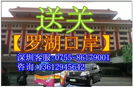 从深圳罗湖口岸过关到香港要怎么做?