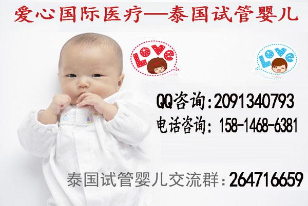 泰国做试管婴儿详细流程
