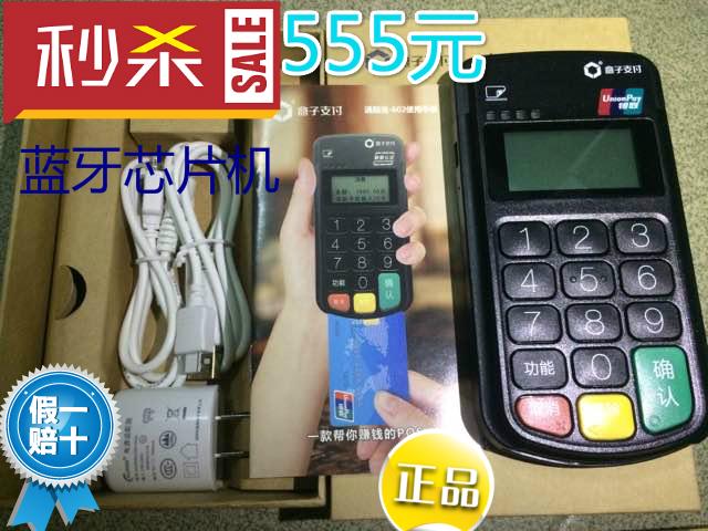 盒子支付芯片卡手机pos机蓝牙无线连接收款