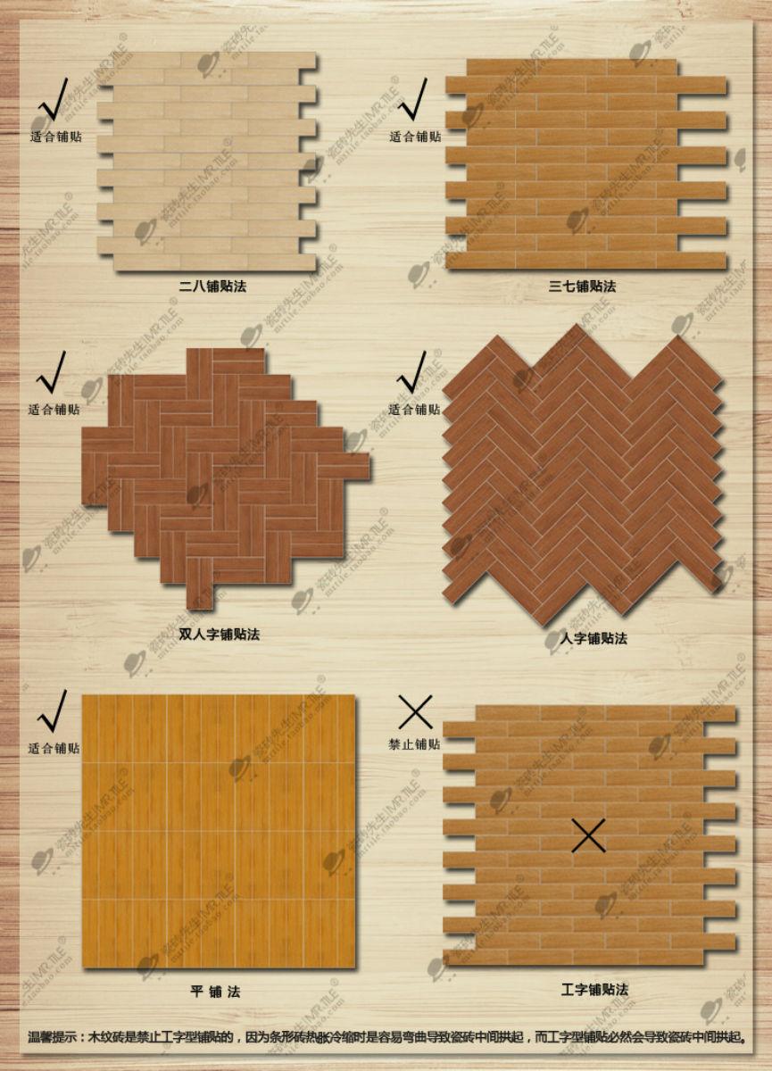 仿实木地板优等木纹砖