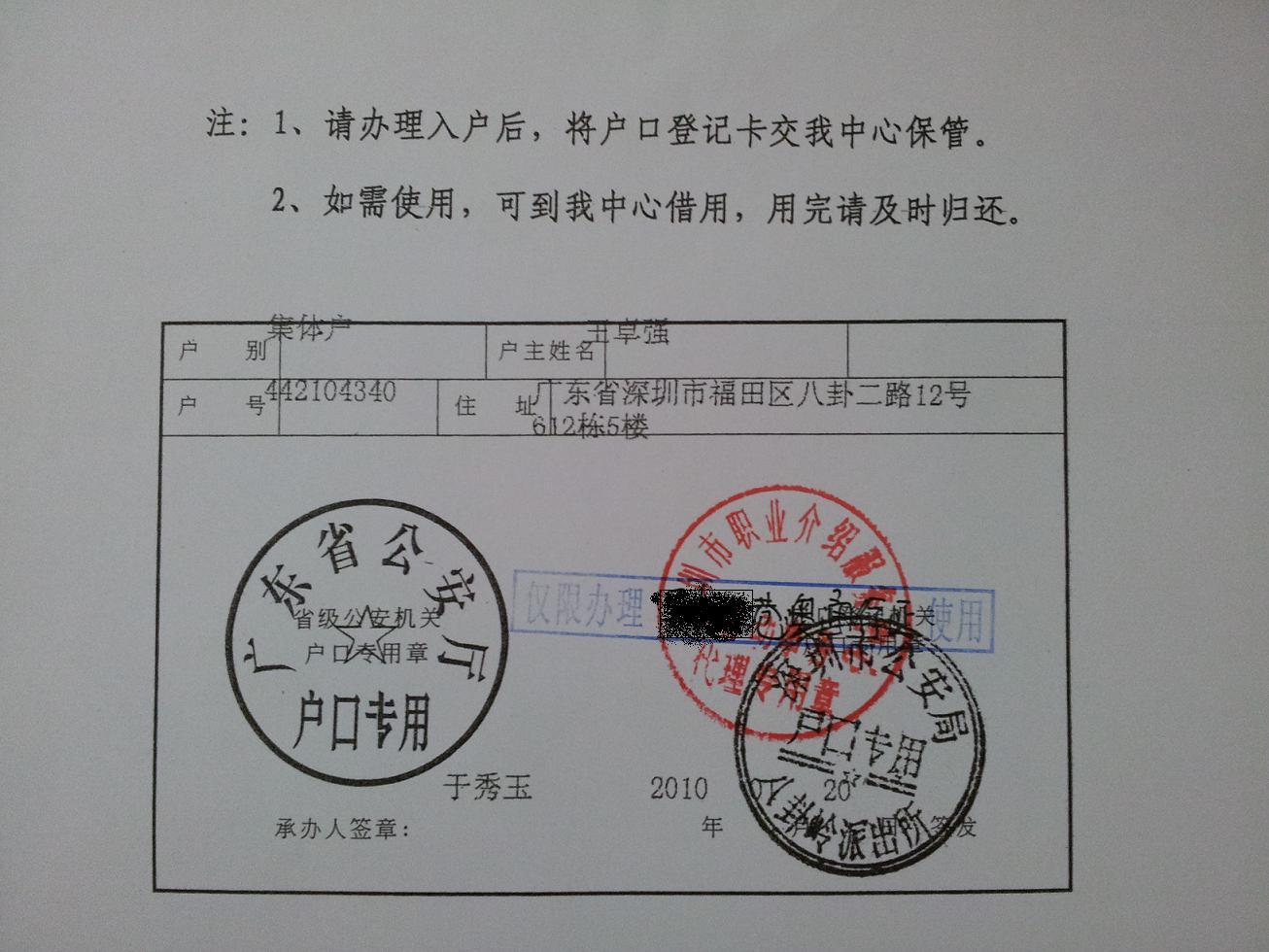谁有深圳集体户口首页的样本?