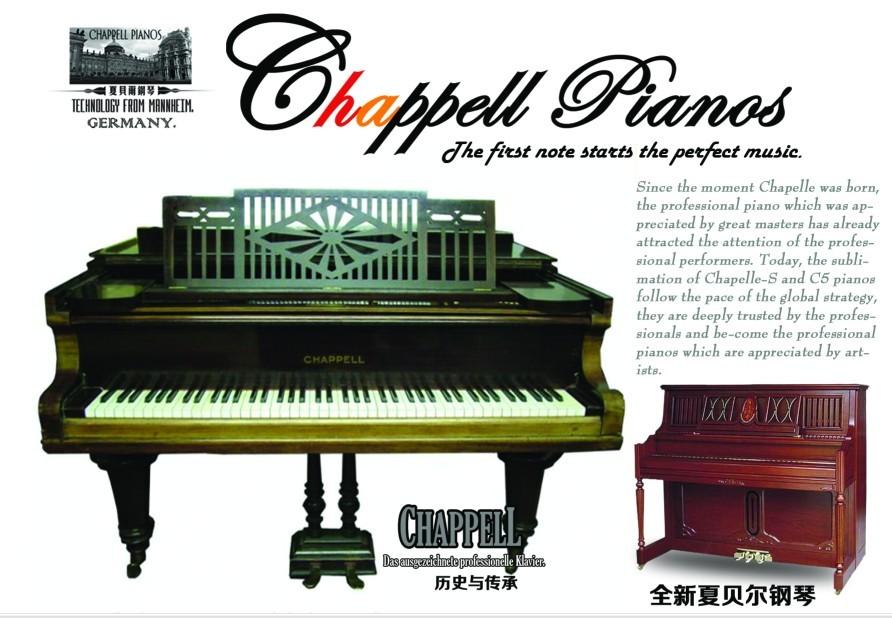 (限量团购)德国夏贝尔钢琴——世界十大名琴之一(夏贝尔钢琴ch6-ku280