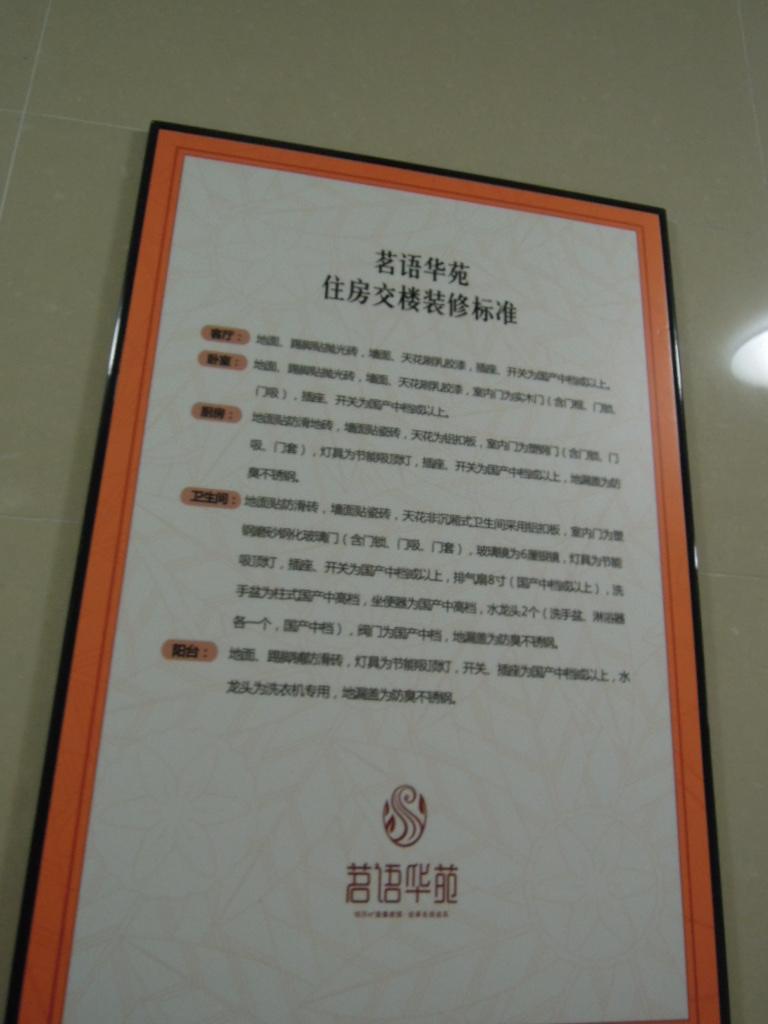 欧耶 民房装修中的战斗机 茗语华苑 深圳房地产信息网论坛