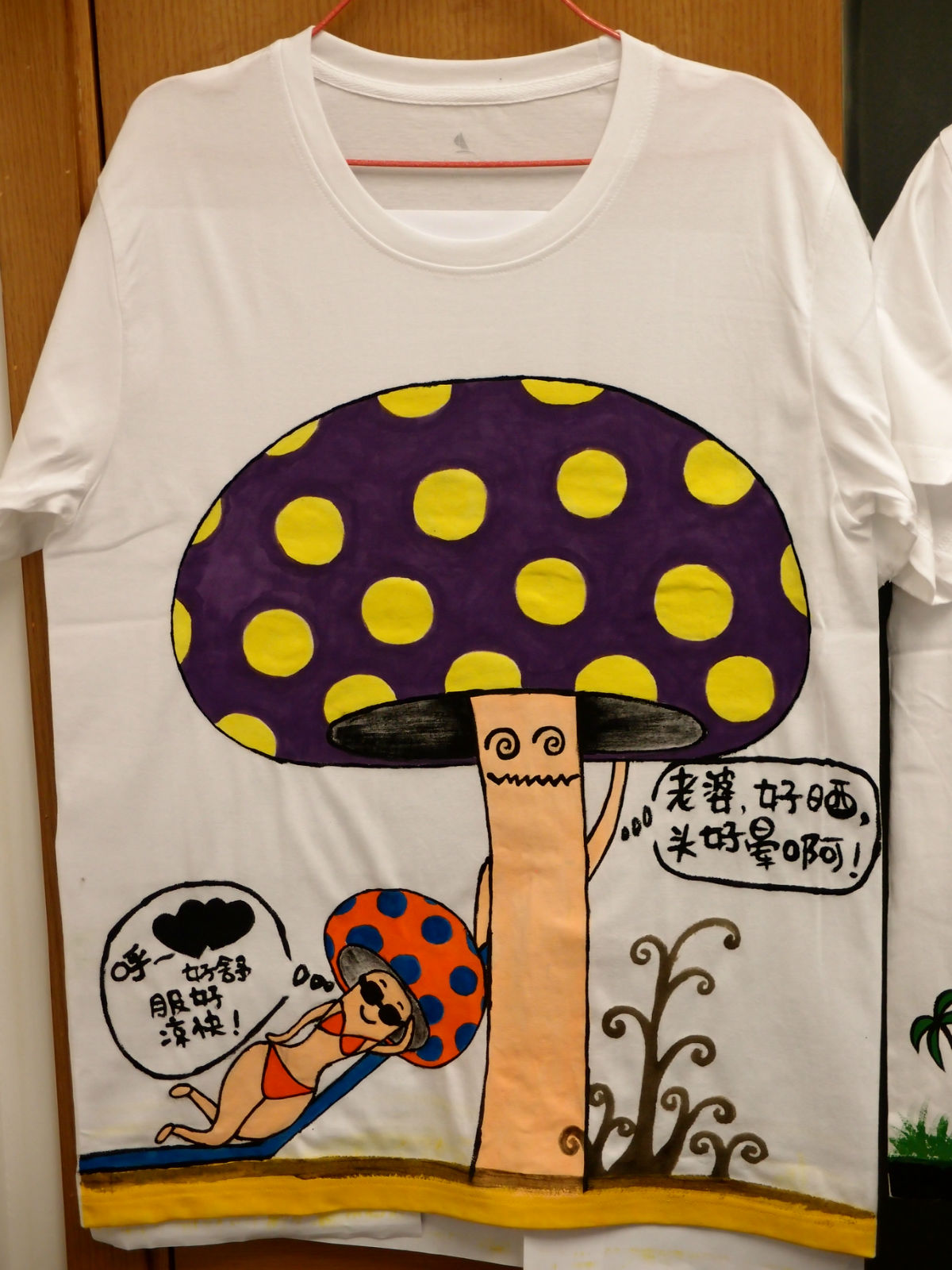 我的创意手绘t恤,吼吼,将蘑菇漫画进行到底!