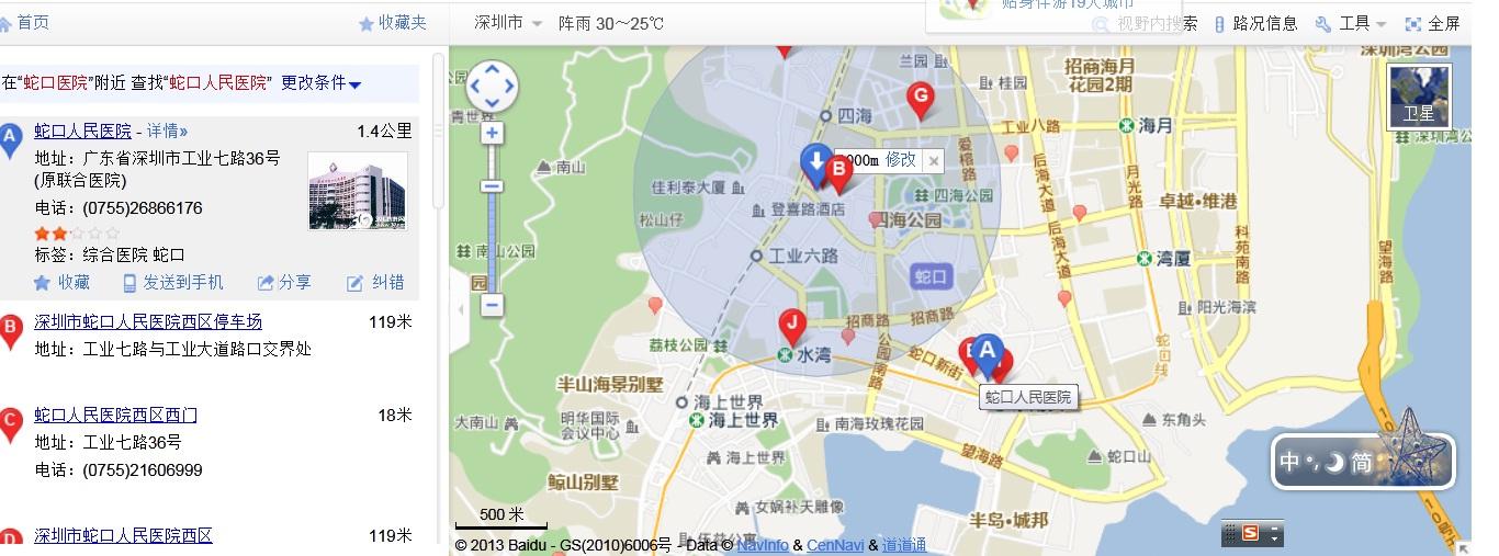 看地图,a是蛇口人民医院,b是以前的联合医院,现在叫中南大学湘雅第二