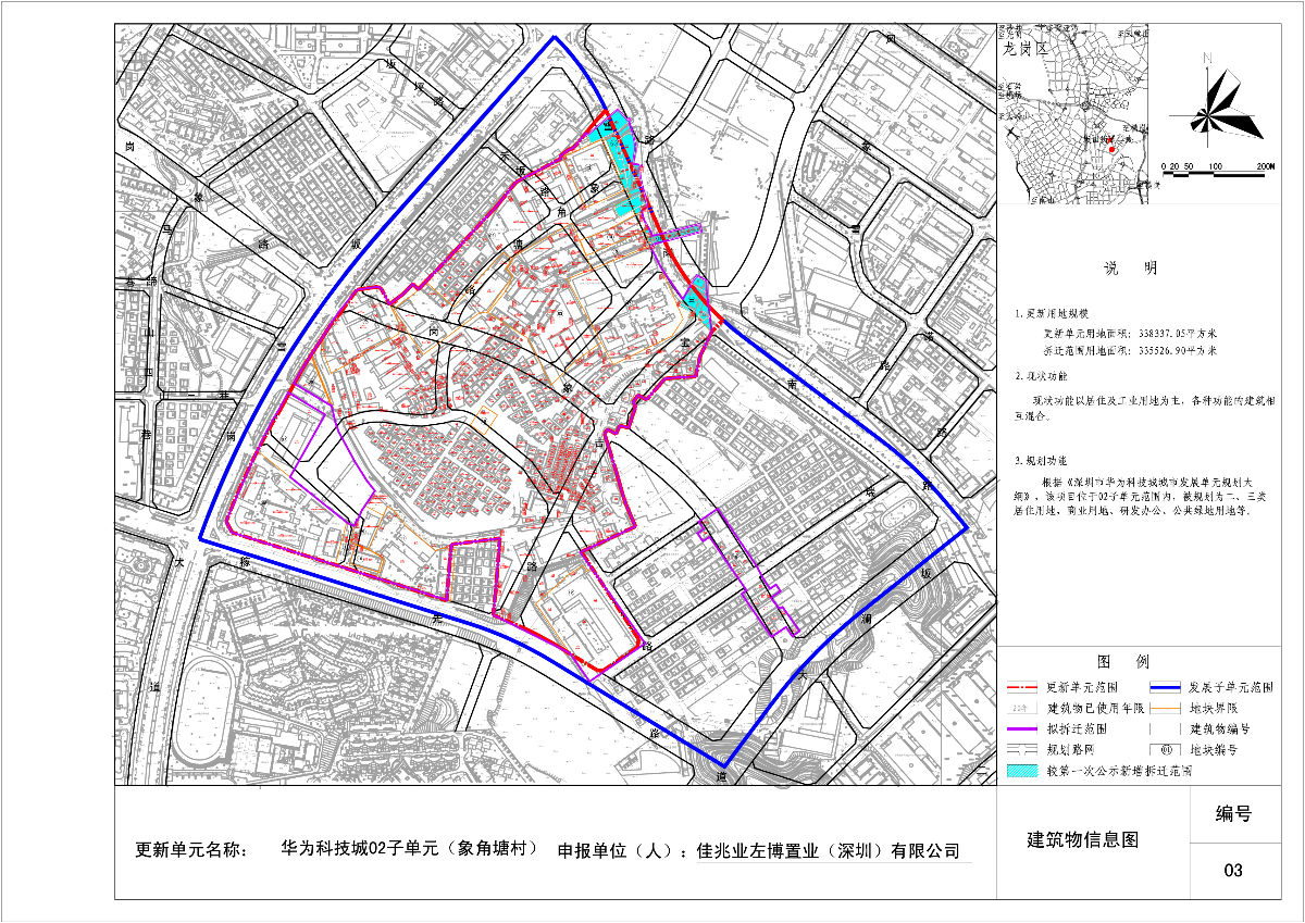 华为科技城规划图有兴趣的进来讨论下