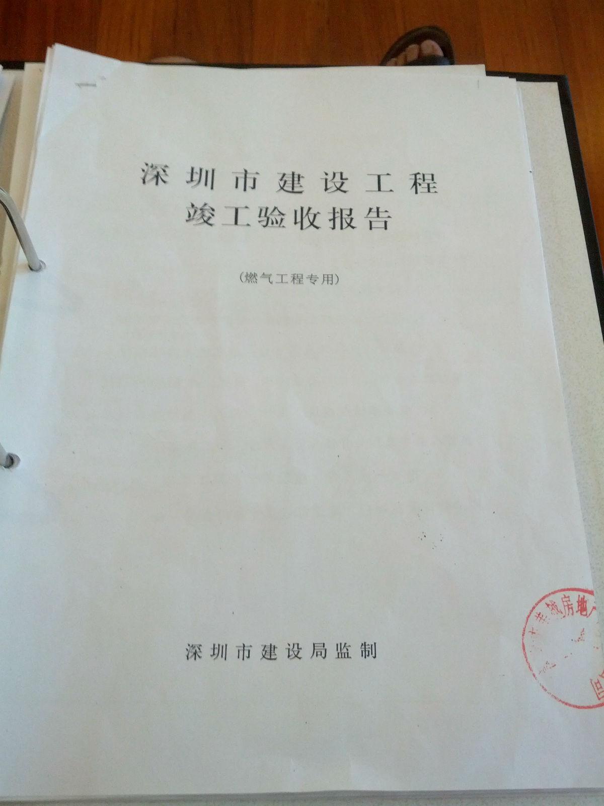 招商果岭工程验收报告
