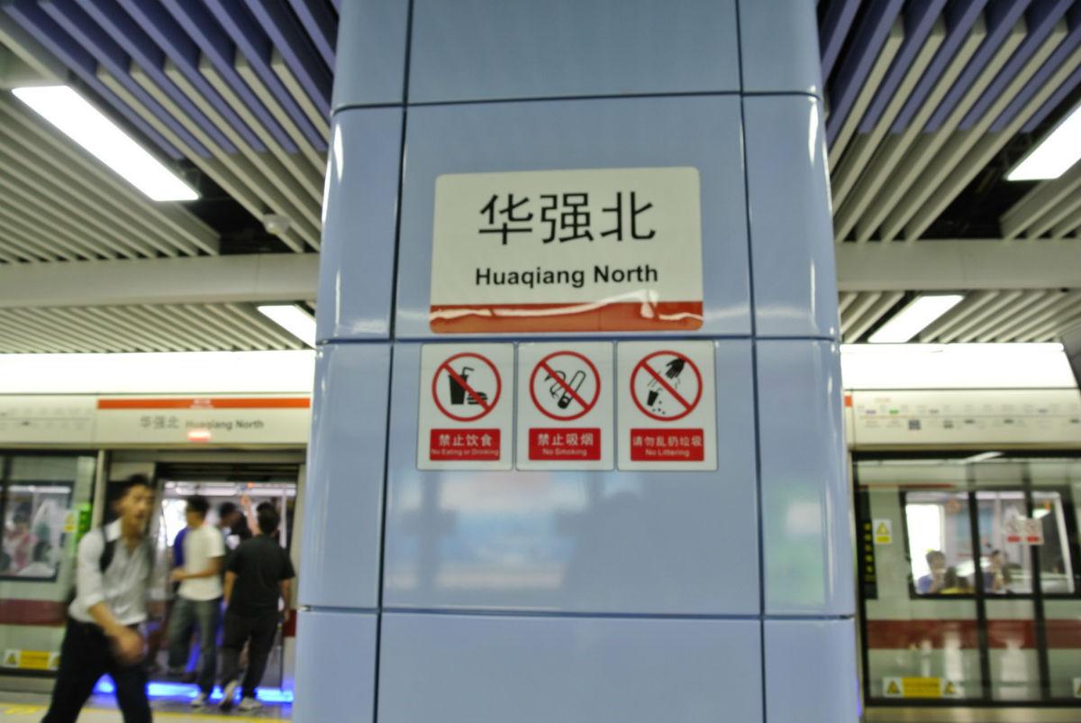 试乘地铁从华强北到红山