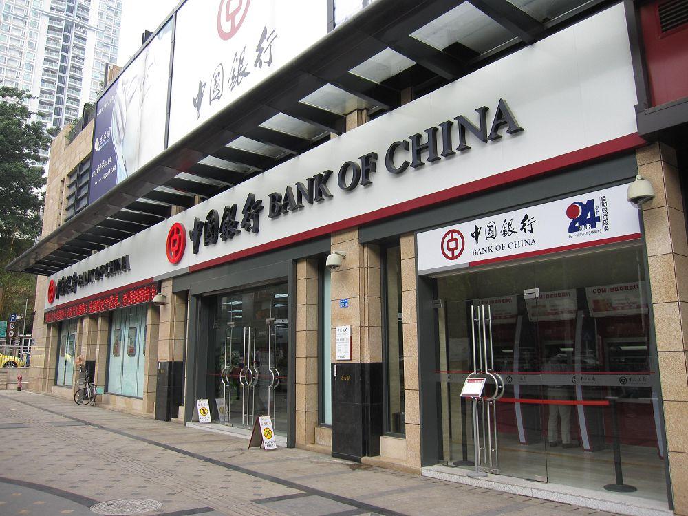 中国银行杭州分行_                    中国银行