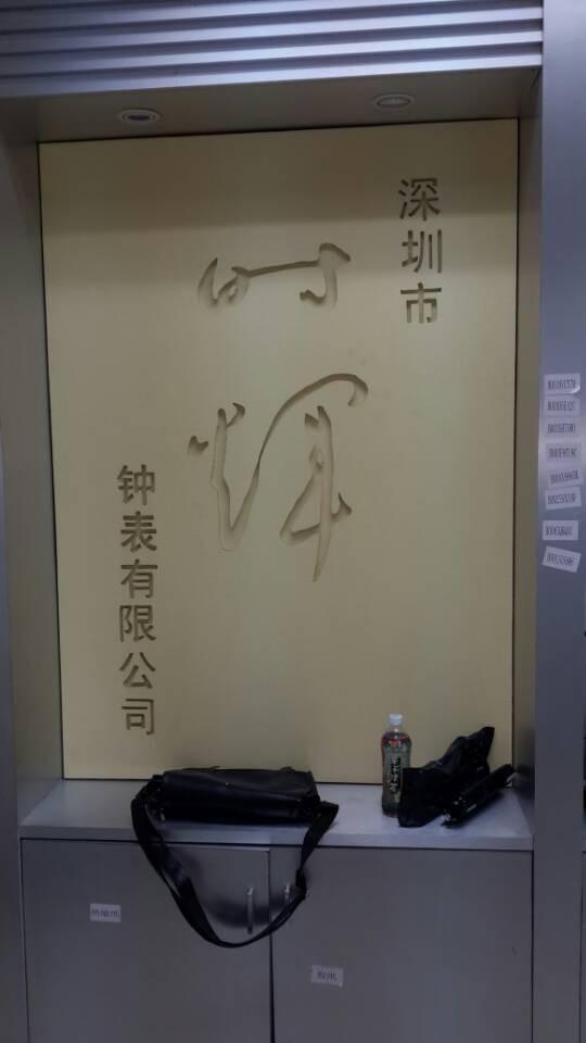 找师傅做公司招牌木板雕字的