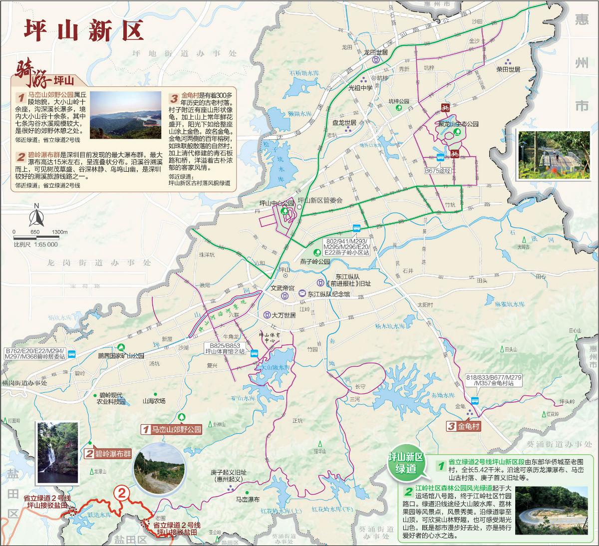 深圳绿道地图正式发布