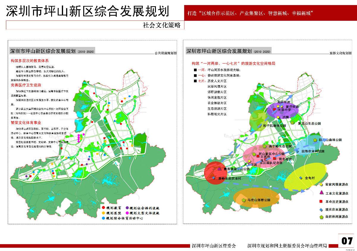 家在坪山,坪山图片生活发展规划,a图片综合已经到来!初中杨圩新区图片