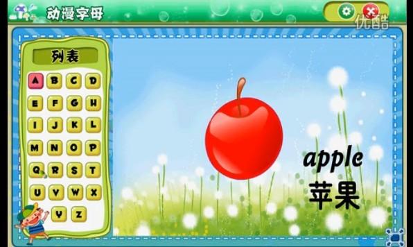 软件有小学学英语好?小学生手机江阴图片
