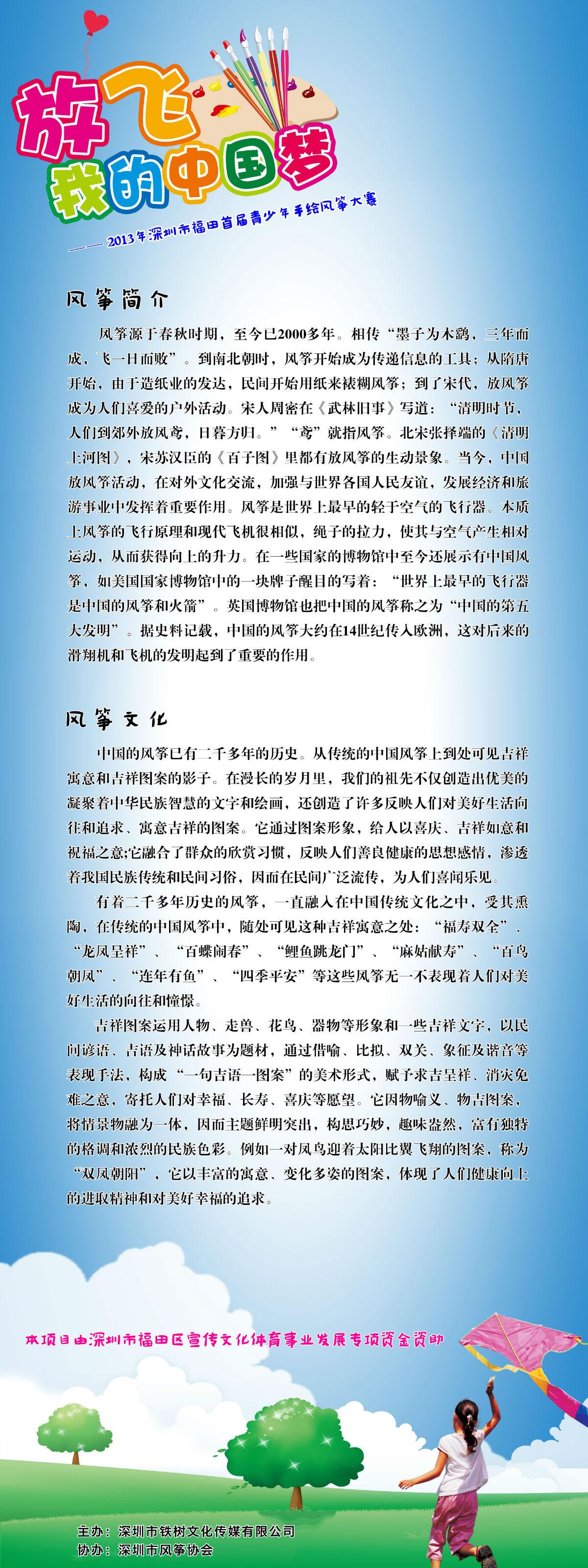 放飞?我的中国梦——2013深圳市福田首届青少年手绘风筝大赛