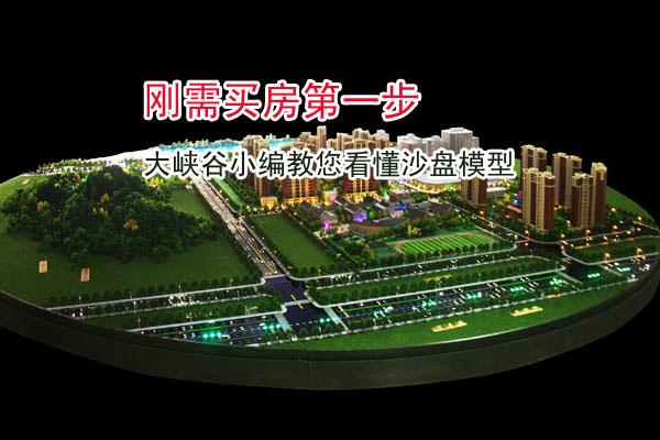 长沙绿地海外滩建筑模型