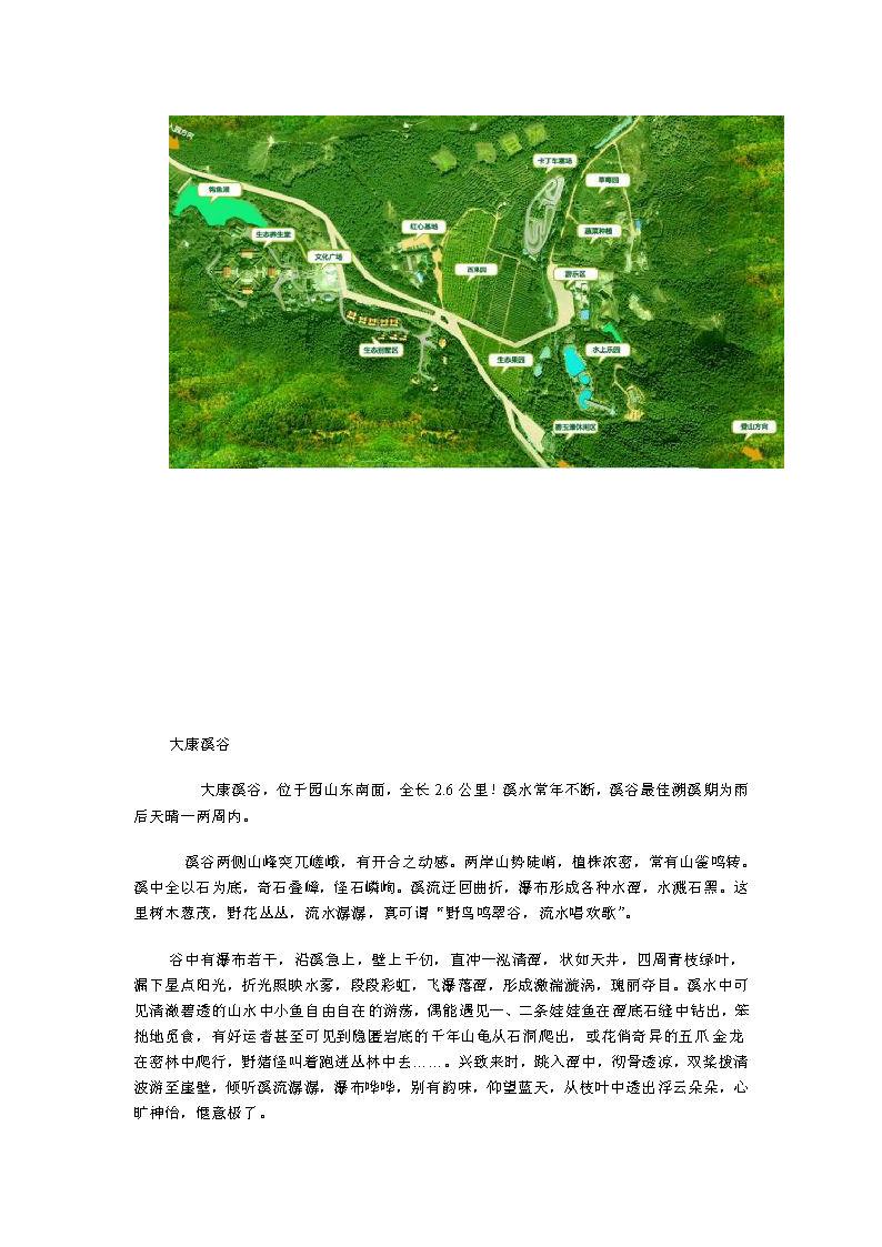 深圳横岗园山风景区