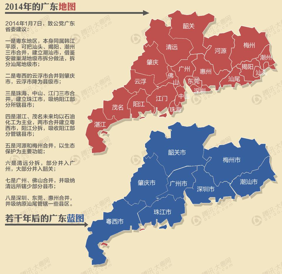粤或调行政区划 深圳,东莞