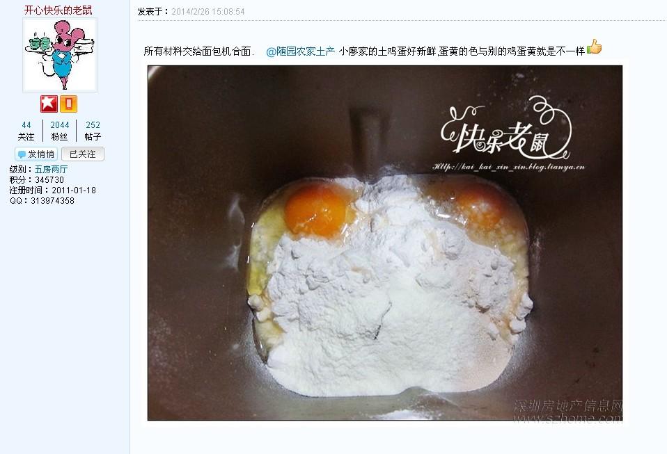 看到 开心快乐的老鼠的土鸡蛋,下锅