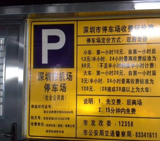广州白云机场停车收费标准广州白云机场停车费一天60元,听说还要涨到