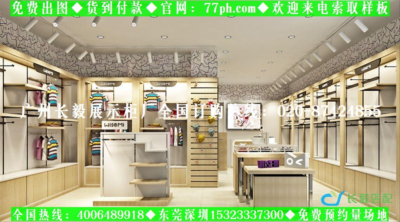 广州长毅展柜厂,童装店货柜,童鞋展示柜,店面装修效果图,童装店设计