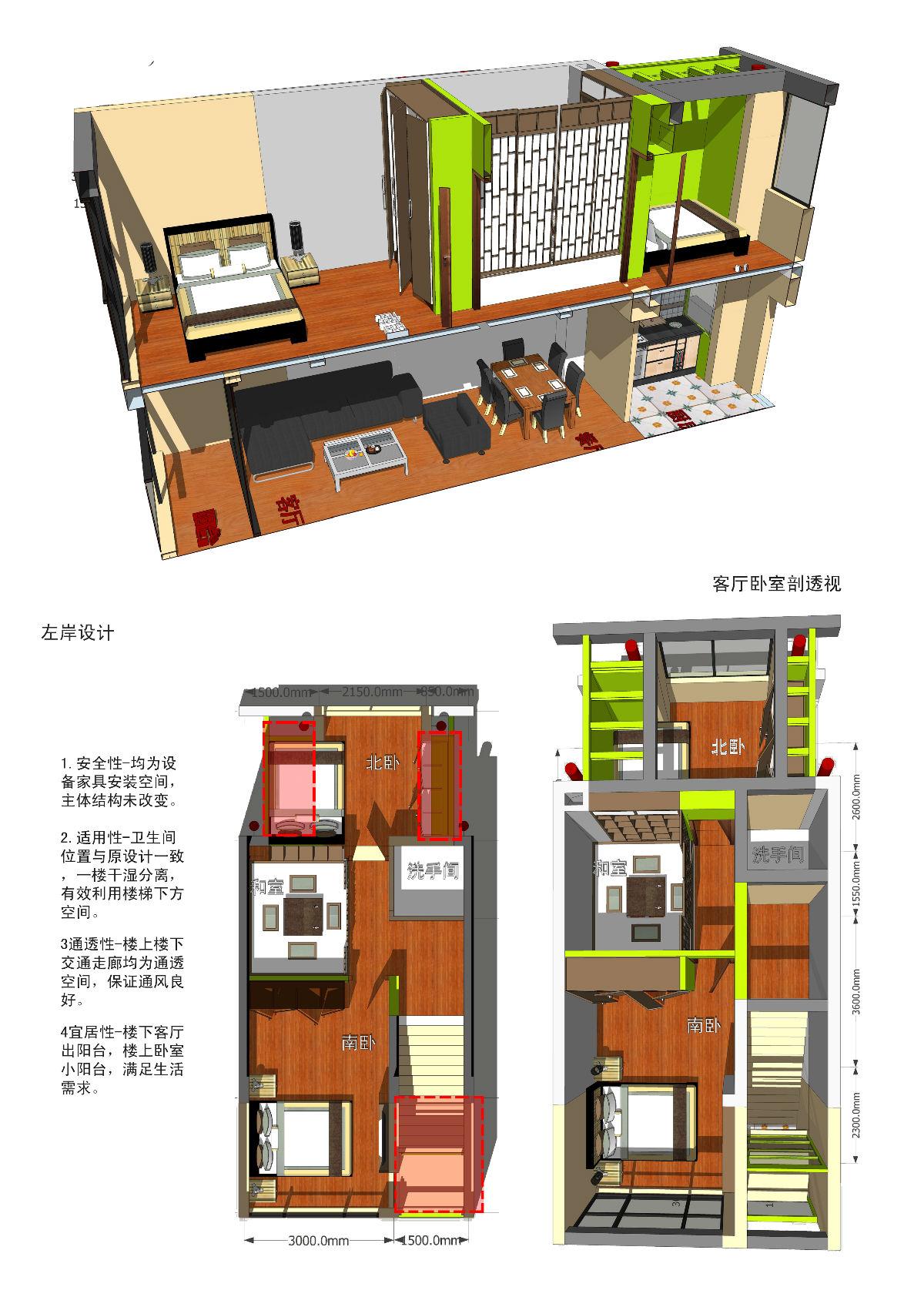 设计分享 狭长房屋设计图 > 进深近11m,比较狭长