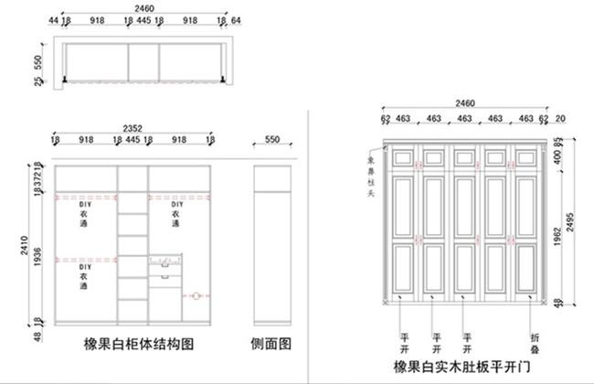 橡果白衣柜設計圖片