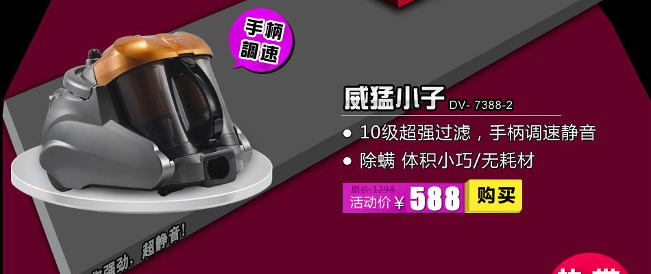 ——【威猛小子dv-7388-2】君美v10 手柄调速迷你卧式多级旋风吸尘器