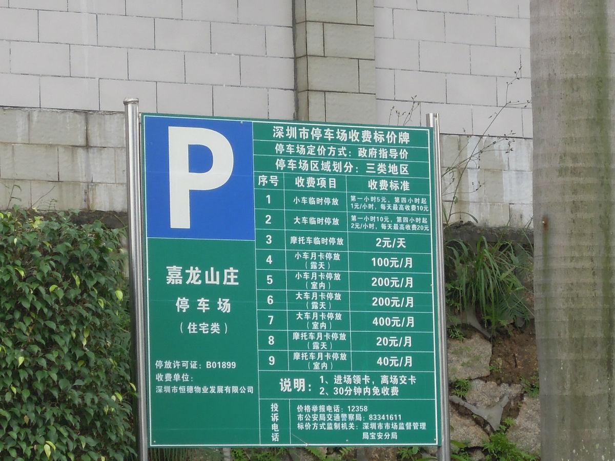 小区停车费,收费标准