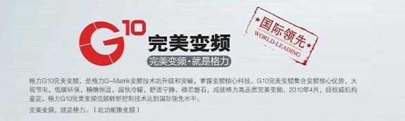 家在深圳  购物 电器通讯  > 格力空调元旦大促销,一年仅此一次!
