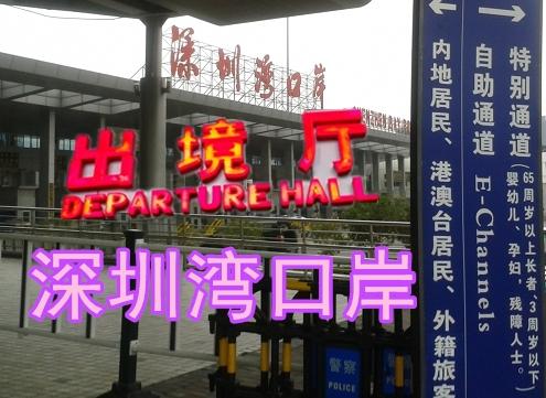 从深圳机场怎么到罗湖口岸过关