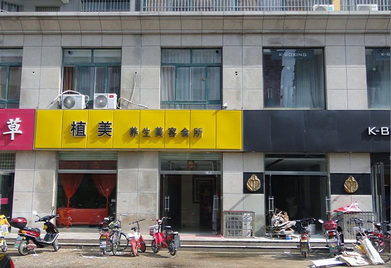 转福田公务员小区外90平方(2500房租)品牌美容院图片