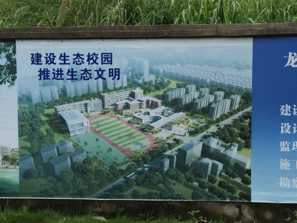 业主论坛 创城·宜城风景  > 高清多图直播------坪地第一小学矿建