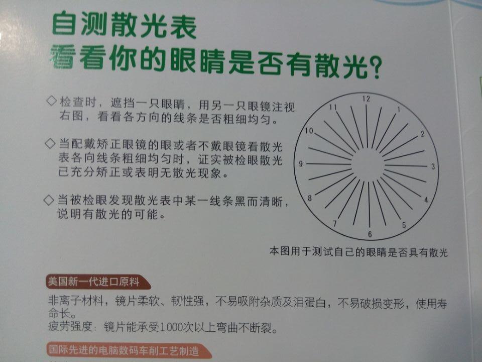 自测散光表 看看你的眼睛是否有散光 散光有什么危害影响