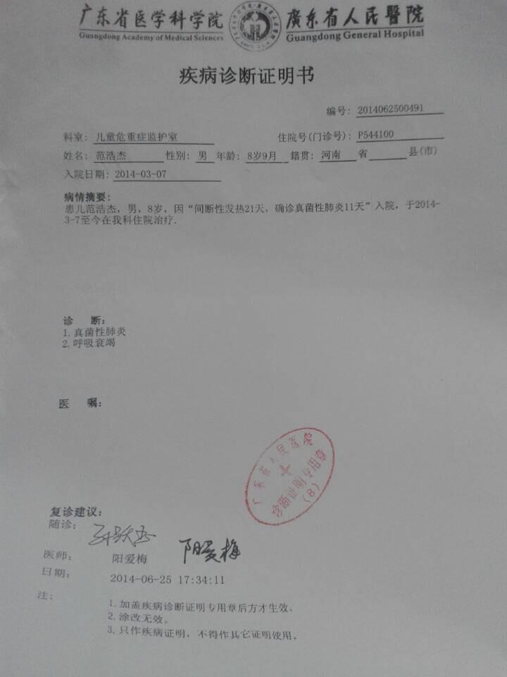 8岁范浩杰,真菌性肺炎已经花费40多万