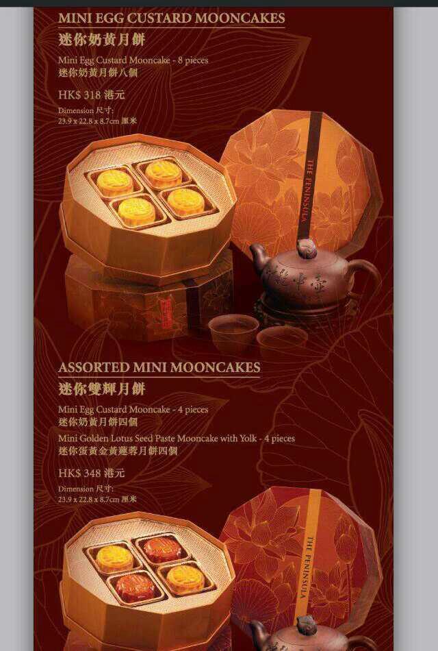 香港最好吃的半岛酒店月饼代购