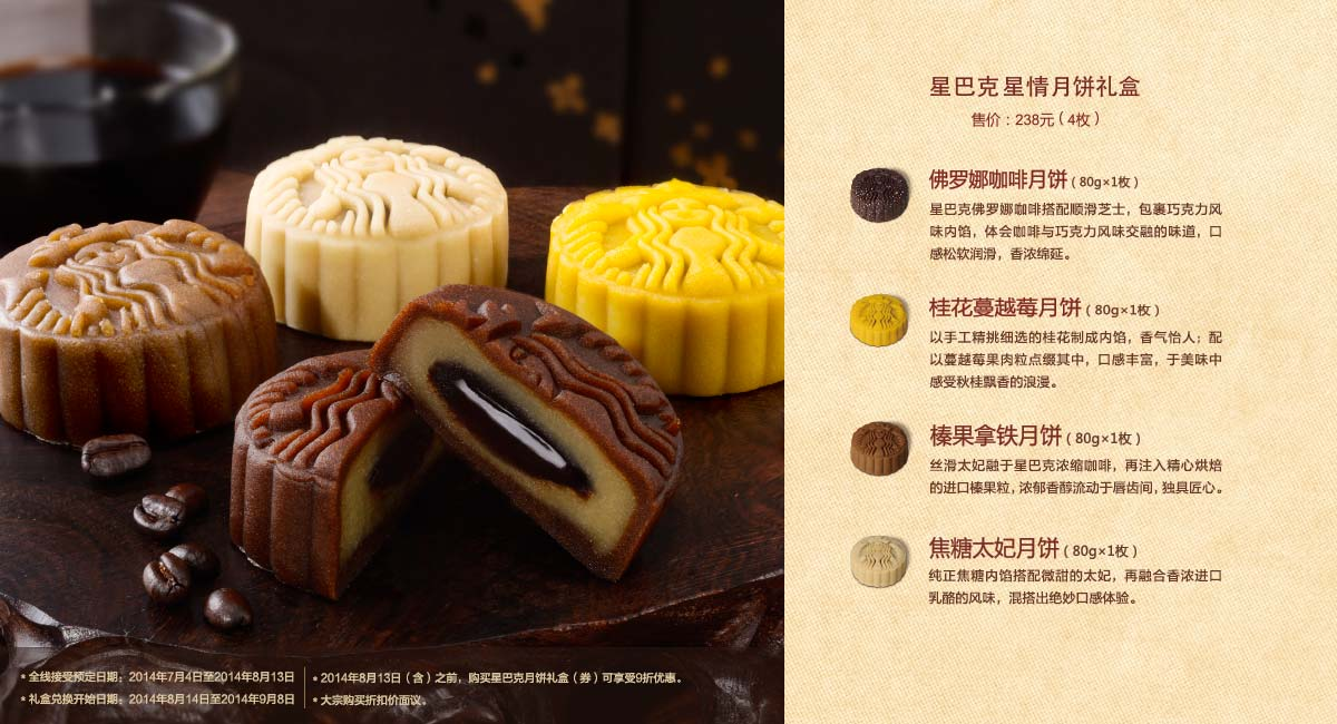 星巴克月饼卷优惠价图片