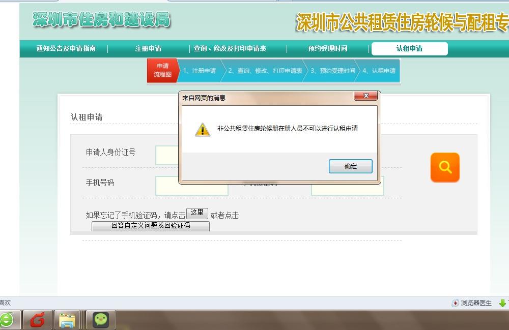 公租房轮候在册怎么查询 - 深圳房地产信息网论坛