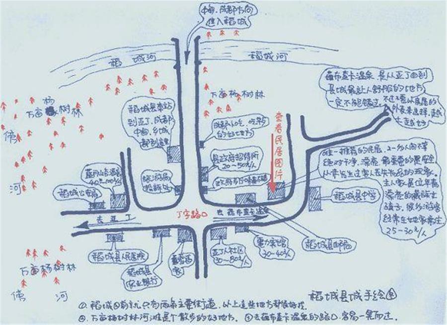 稻城手绘地图