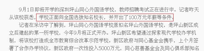 深圳私立学校排名