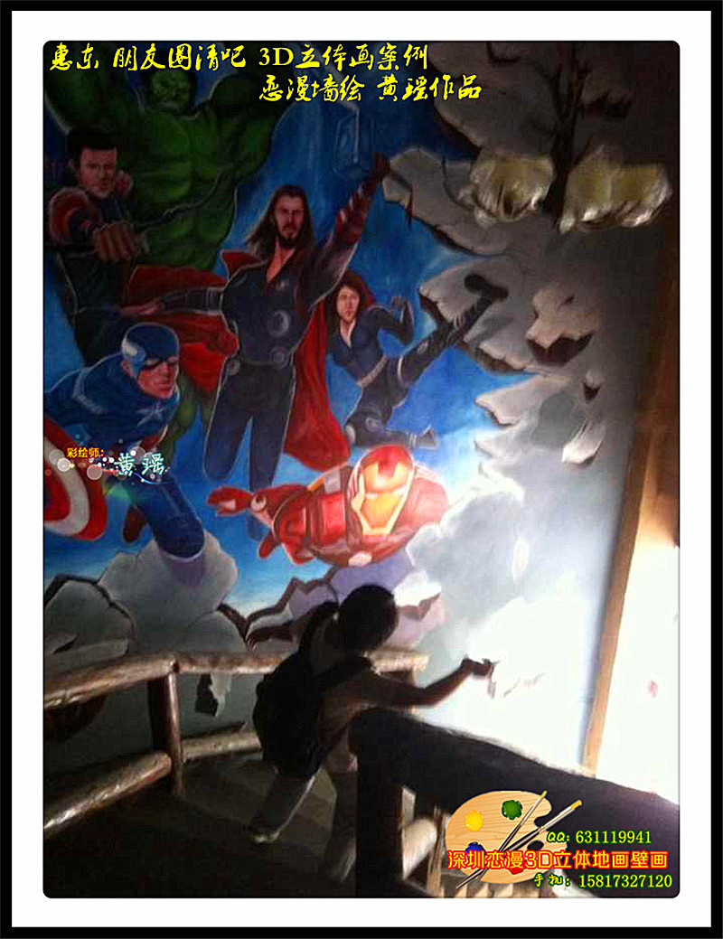 3d壁画 墙画